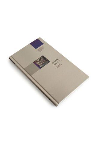 Книга Сигары Начало